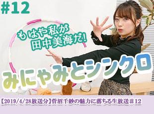 【2019/4/28放送分】菅沼千紗の魅力に落ちる生放送#12