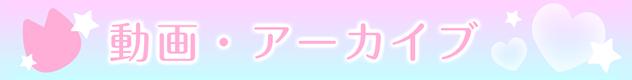 動画・アーカイブ