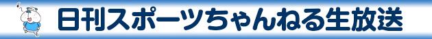 日刊スポーツのニコ生放送