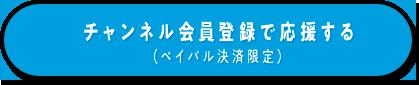 チャンネル会員登録で応援する  (ペイパル決済限定)