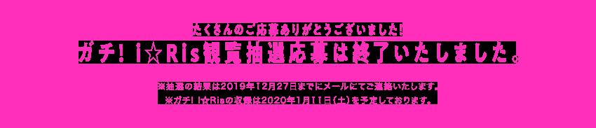 たくさんのご応募ありがとうございました!                 ガチ! i☆Ris観覧抽選応募は終了いたしました。                 ※抽選の結果は2019年12月27日までにメールにてご連絡いたします。                 ※ガチ! I☆Risの収録は2020年1月11日(土)を予定しております。