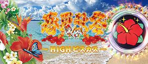 「春夏秋冬」特設サイトはこちら!