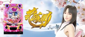 「花満開天ノ舞」特設サイトはこちら!