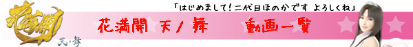 「CR花満開~天ノ舞~」動画一覧