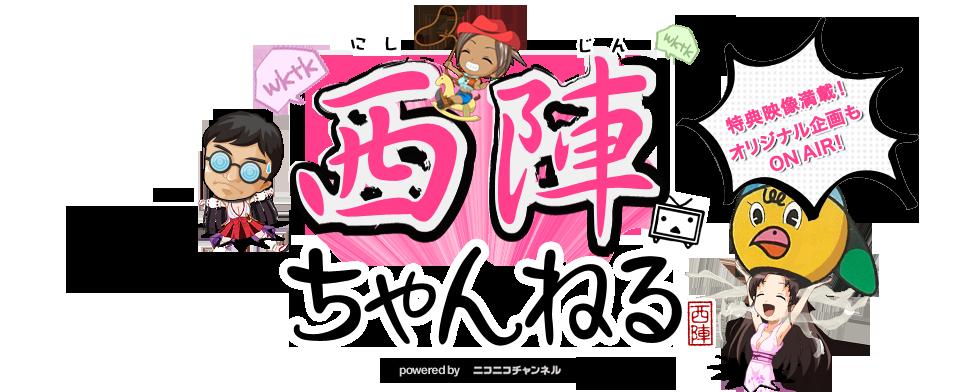 西陣ちゃんねる powered by ニコニコチャンネル