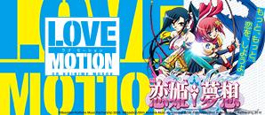 「恋姫無双」特設サイトはこちら!