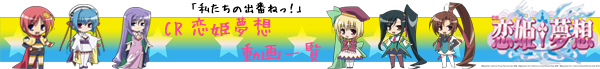 「恋姫夢想」動画一覧