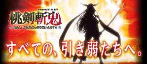「桃剣斬鬼」特設サイトはこちら!