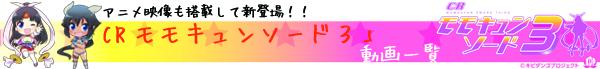 「モモキュン3」動画一覧
