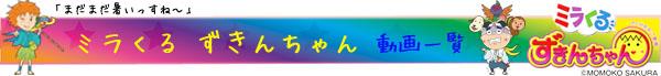 「ずきんちゃん」動画一覧