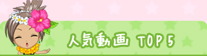 人気動画TOP5