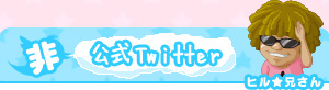 非公式Twitter