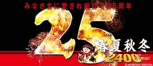 「春夏秋冬withさくらももこ劇場」特設サイトはこちら!