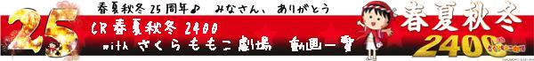 「CR春夏秋冬2400withさくらももこ劇場」動画一覧