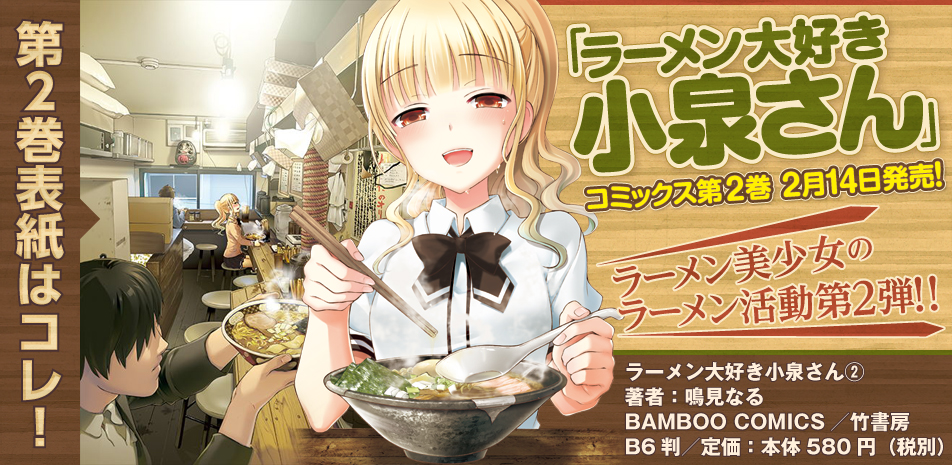 「ラーメン大好き小泉さん」コミックス第2巻 2月14日発売!