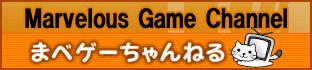 マーベラス ゲームチャンネル