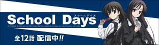 School Days 全12話配信中!!