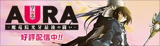 AURA -魔竜院光牙最後の闘い- 好評配信中!
