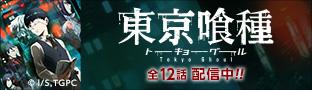 東京喰種トーキョーグール 全12話配信中!!