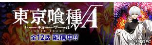 東京喰種√A 全12話配信中!!