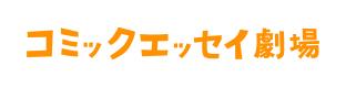 コミックエッセイ劇場公式サイト