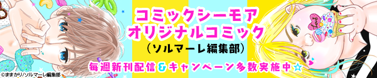 コミックシーモアソルマーレ編集部
