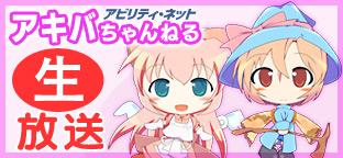 アキバちゃんねる生放送(ch79)