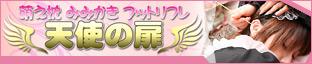 メイド萌え枕みみかきフットリフレ『天使の扉』