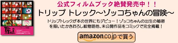 公式フィルムブック発売中!!