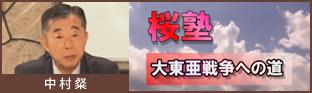 中村粲「大東亜戦争への道」