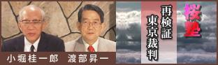小堀桂一郎「再検証東京裁判」