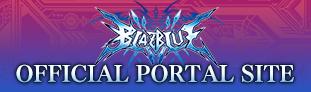 BLAZBLUE公式サイト