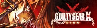 ギルティギアシリーズ ポータルサイト