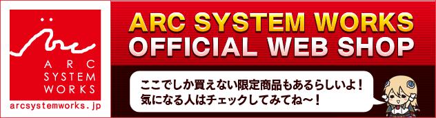 アークシステムワークス公式 オンラインショップ