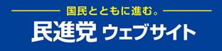 民進党 公式Webサイト