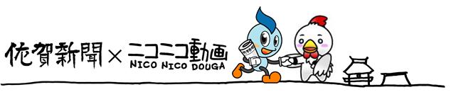 佐賀新聞とニコニコ動画は提携しました。めぐりあい佐賀