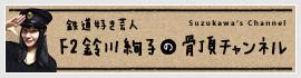 鉄道好き芸人 F2鈴川絢子の骨頂チャンネル