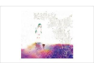 sasakure.UK ボーカロイドは終末鳥の夢を見るか? / Do Vocaloids Dream of Doomsday Bird?