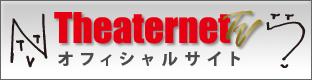 シアターネットTV