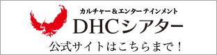 シアター・テレビジョン公式サイト