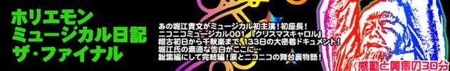 ホリエモンミュージカル日記 ザ・ファイナル