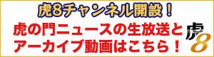 虎ノ門ニュースはこちらをクリック