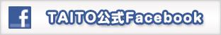 TAITO公式Facebook