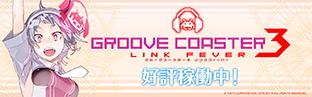 グルーヴコースター3 リンクフィーバー