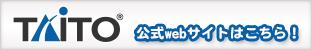 TAITO 公式webサイトはこちら!