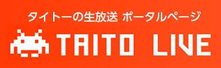 タイトーの生放送 ポータルページ TAITO LIVE