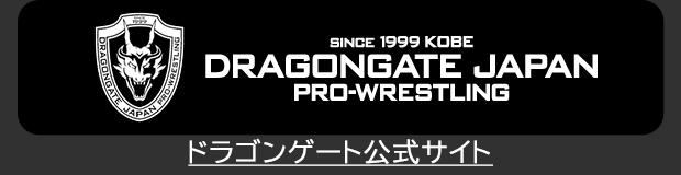 DRAGONGATE公式サイト