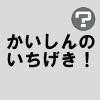 かいしんのいちげき! / 初音ミク