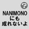 NANIMONOにも成れないよ/flower
