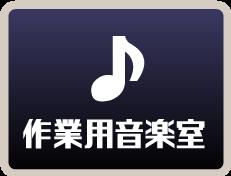 【PC向け】作業用音楽室♪